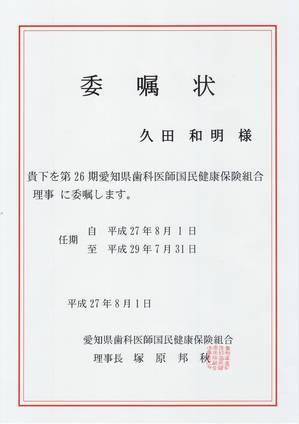 国保―委嘱状H27.JPG