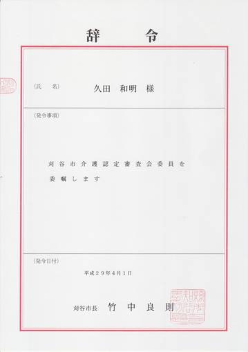 H29介護認定審査0001.JPG