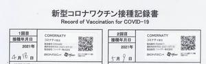 接種記録書.jpg